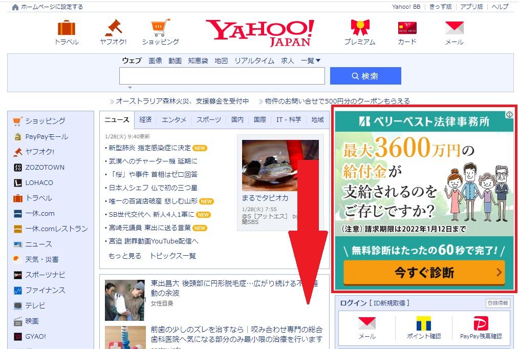 『ヤフーメールの上の広告』ヤフーの誤タップ狙いがうざい!!