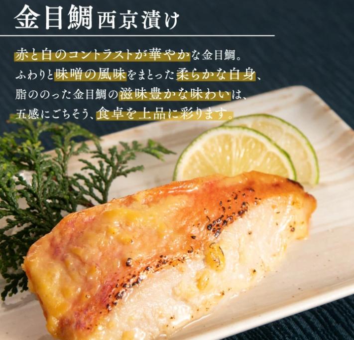 【九州お取り寄せ本舗】産地直送!!『西京漬け(鮭・銀だら・金目鯛)』食べ比べ!!