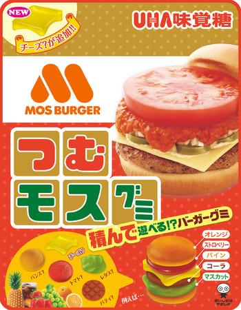 【UHA味覚糖×モスバーガー】コラボ商品『つむモスグミ』の第2弾発売!!