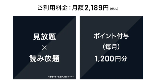 【U-NEXT】見放題作品数No.1の動画配信サービス